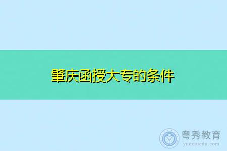 肇庆函授大专的条件