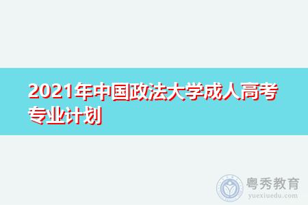 2021年中国政法大学成人高考专业计划