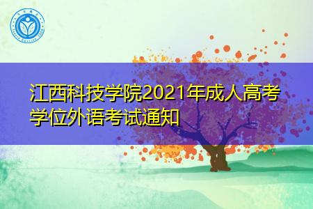 江西科技学院2021年成人高考学位外语考试通知