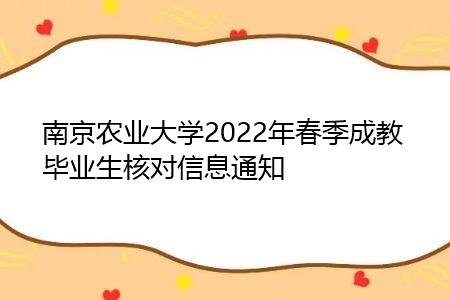 南京农业大学2022年春季成教毕业生核对信息通知