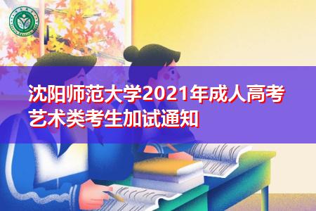 沈阳师范大学2021年成人高考艺术类考生加试通知