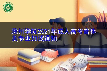 滁州学院2021年成人高考音体美专业加试通知