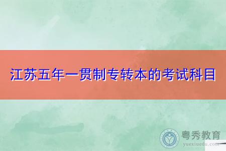 江苏五年一贯制专转本的考试科目