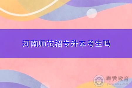 河南师范招专升本考生吗