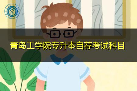 青岛工学院专升本自荐考试科目