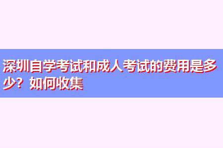 深圳自学考试和成人考试的费用是多少,如何收费?