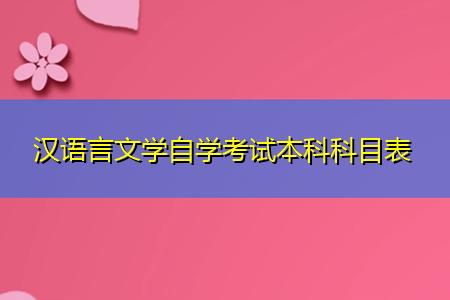 汉语言文学自学考试本科科目表