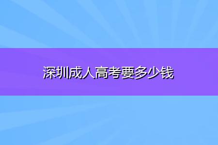 深圳成人高考要多少钱