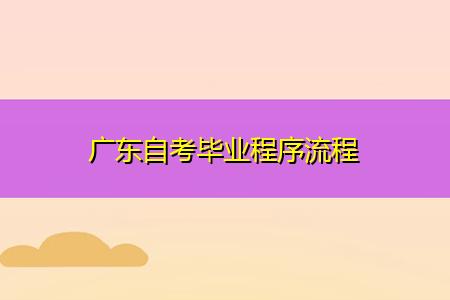 广东自考毕业程序流程