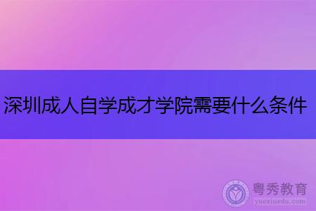 深圳成人自学成才学院需要什么条件