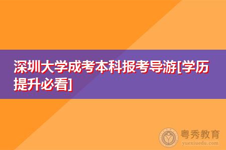 深圳大学成考本科招生指南(深大怎么报考)