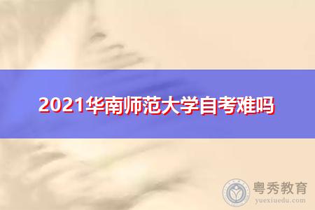 2021华南师范大学自考难吗