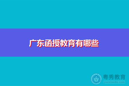 广东函授大学有哪些