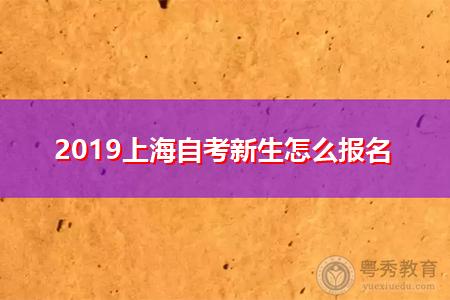 2021年自考新生报名注册方法,广东自考缺考会怎么样