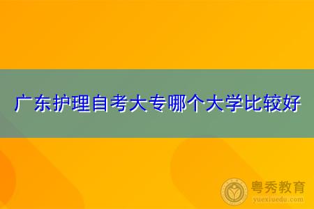 中专升大专报名自考升本,广东护理自考专业学校报考