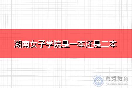 湖南女子学院是一本还是二本,湖北医药学院是本科还是专科