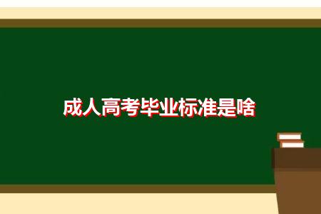 成人高考毕业标准是啥,函授学历可以报考教师资格证吗,高升专难不难