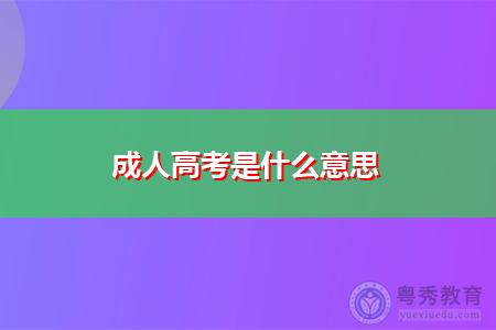 成人高考是什么意思,汉语言文学分数线是多少,考什么科目