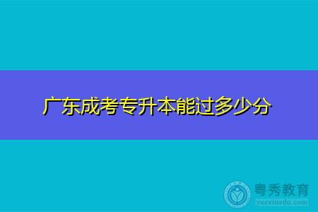 广东成考专升本多少分可以通过