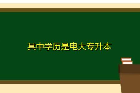 电大专升本是什么学历