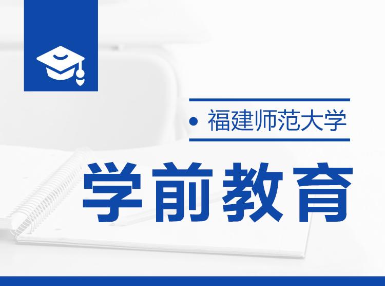 福建师范大学学前教育