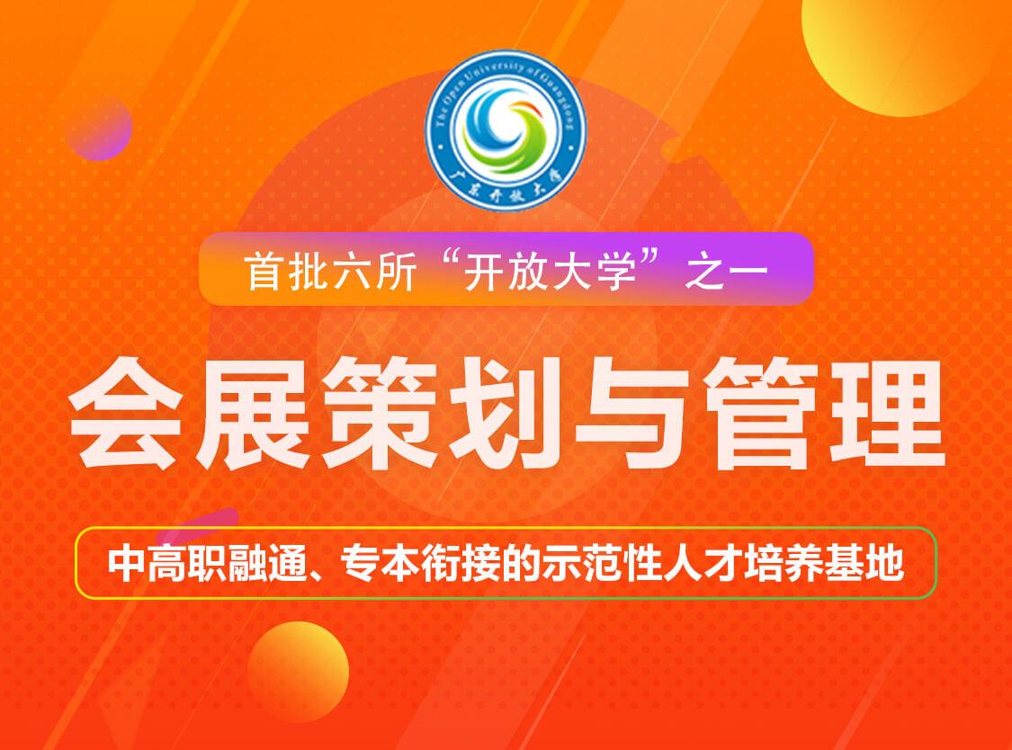 广东开放大学会展策划与管理
