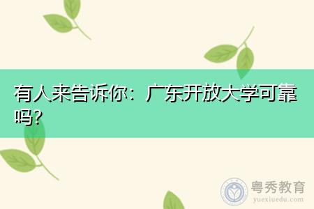 广东开放大学靠谱不?(广开有什么特点)