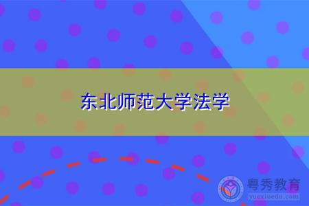 东北师范大学法学