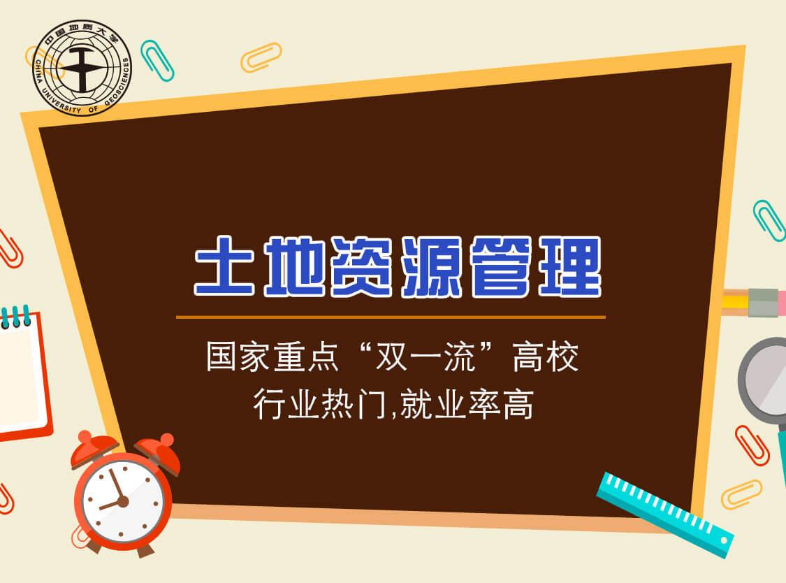 中国地质大学(北京)土地资源管理