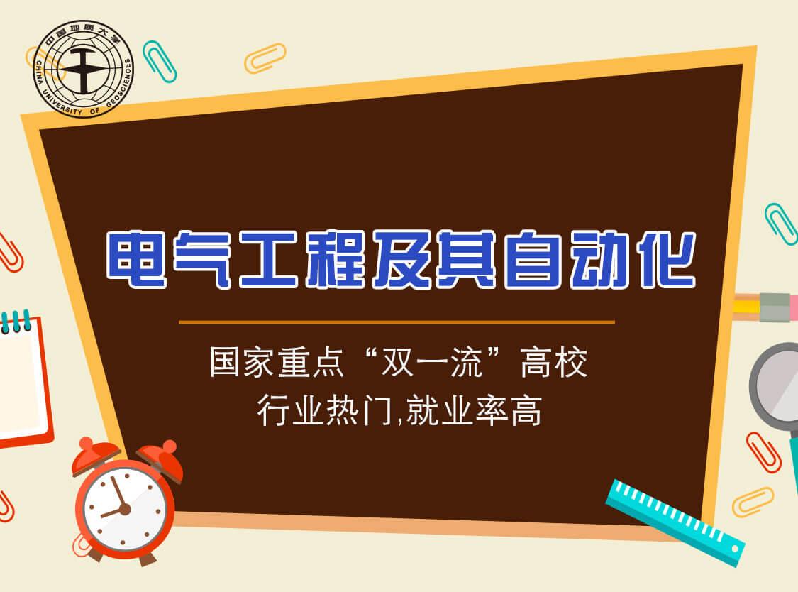 中国地质大学(北京)电气工程及其自动化