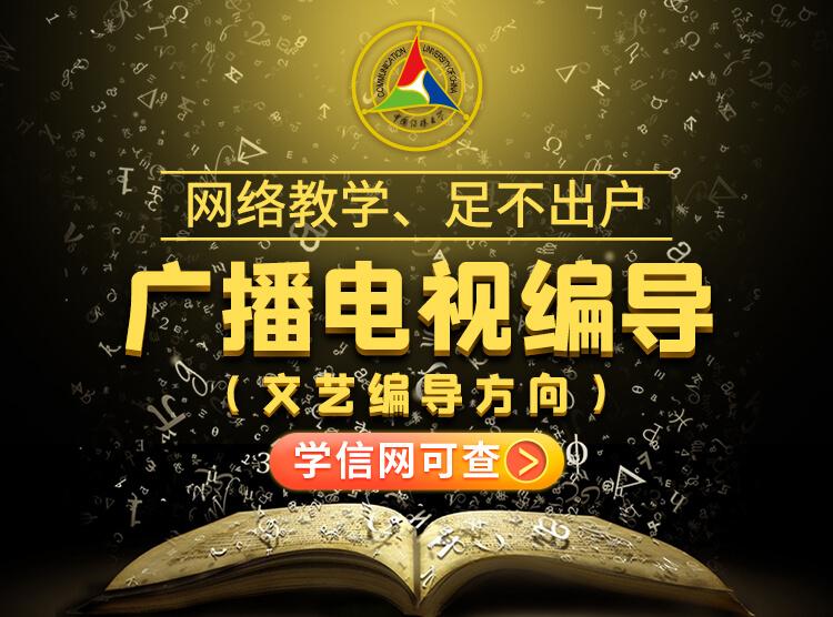中国传媒大学广播电视编导(文艺编导方向)