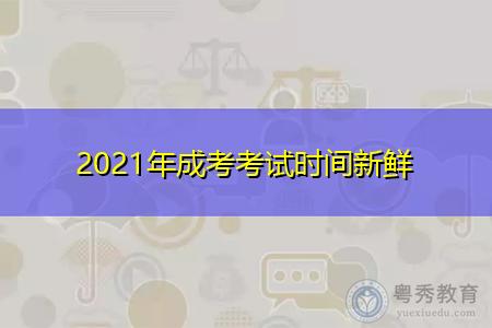最新2021年成人高考考试时间公布!