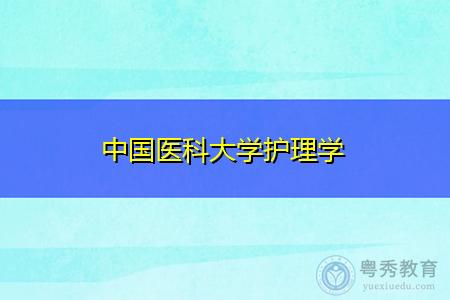 中国医科大学护理学