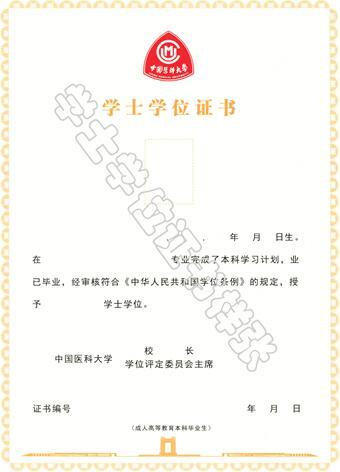 中国医科大学药学