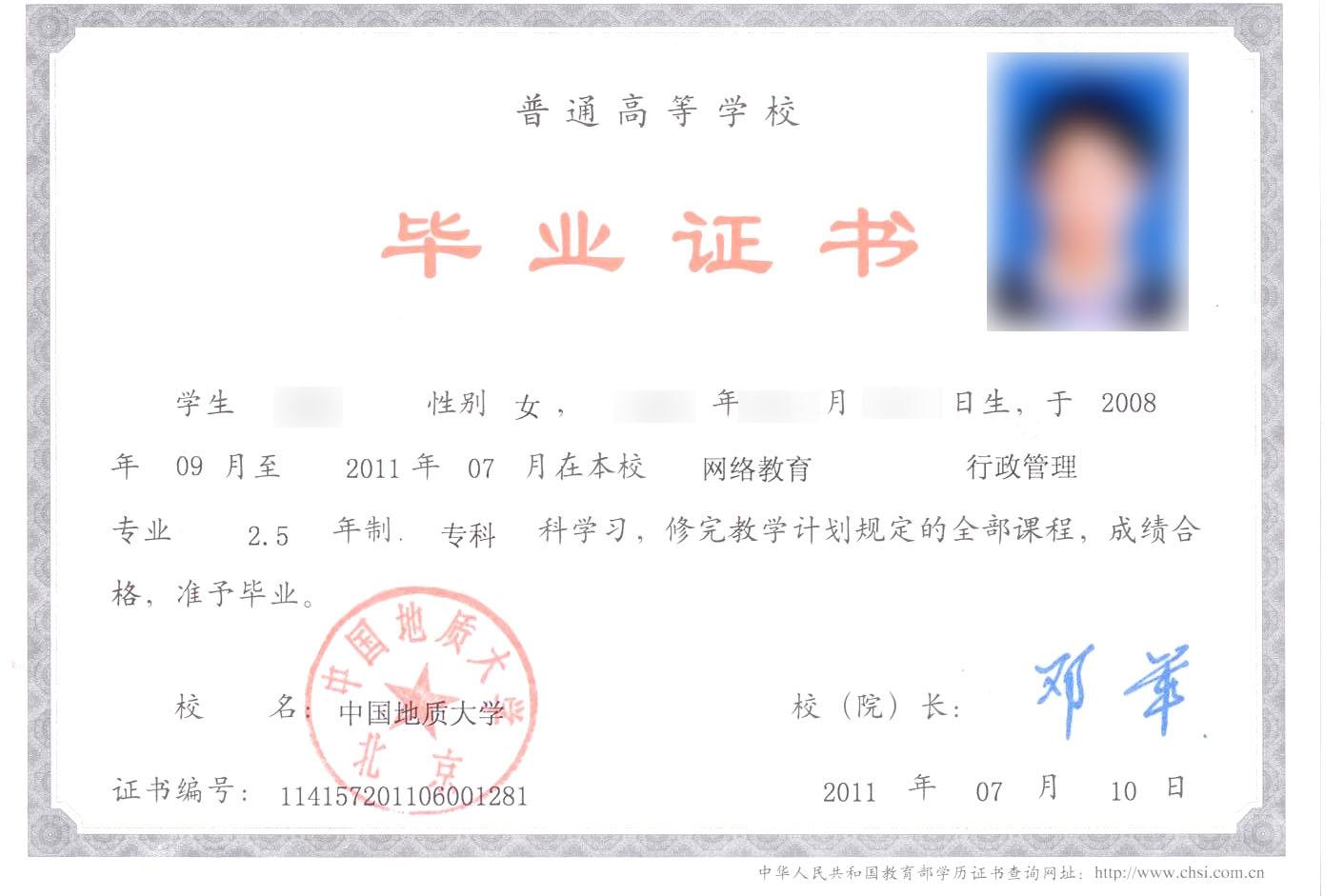 中国地质大学(北京)工商管理
