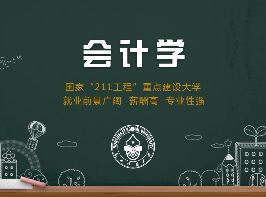 东北师范大学会计学