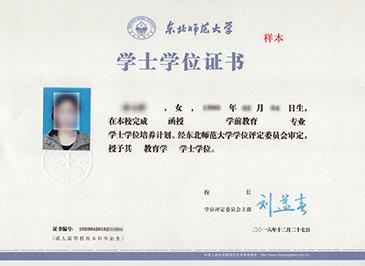 东北师范大学行政管理