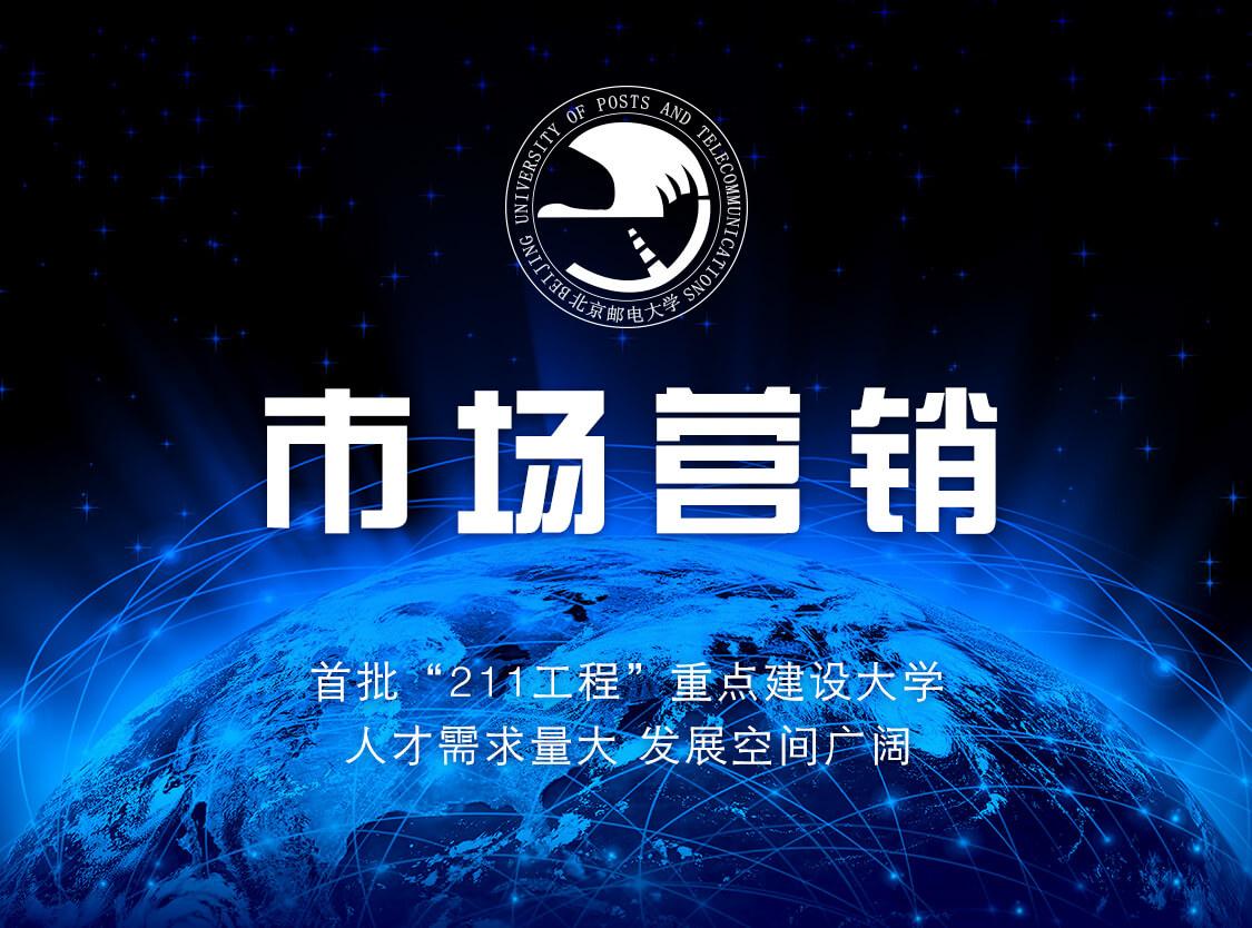 北京邮电大学市场营销