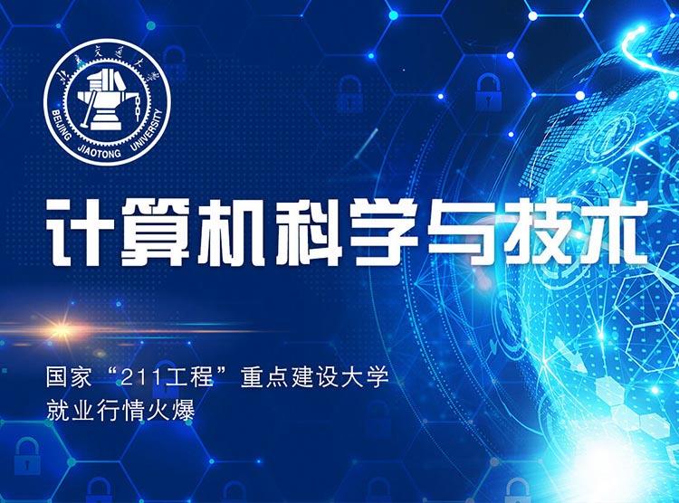 北京交通大学计算机科学与技术
