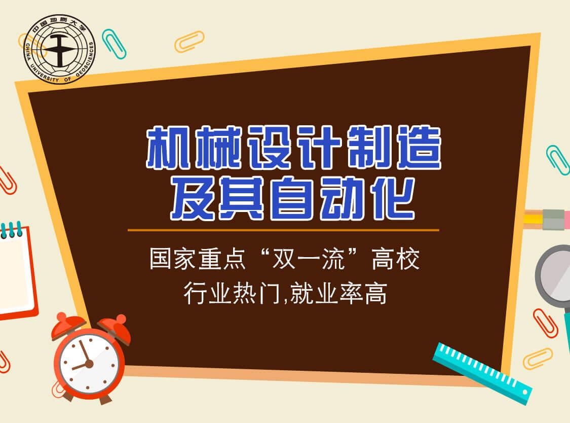 中国地质大学(北京)机械设计制造及其自动化