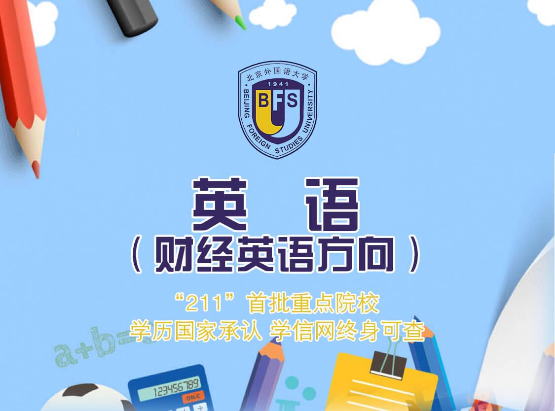 北京外国语大学英语(财经英语方向)