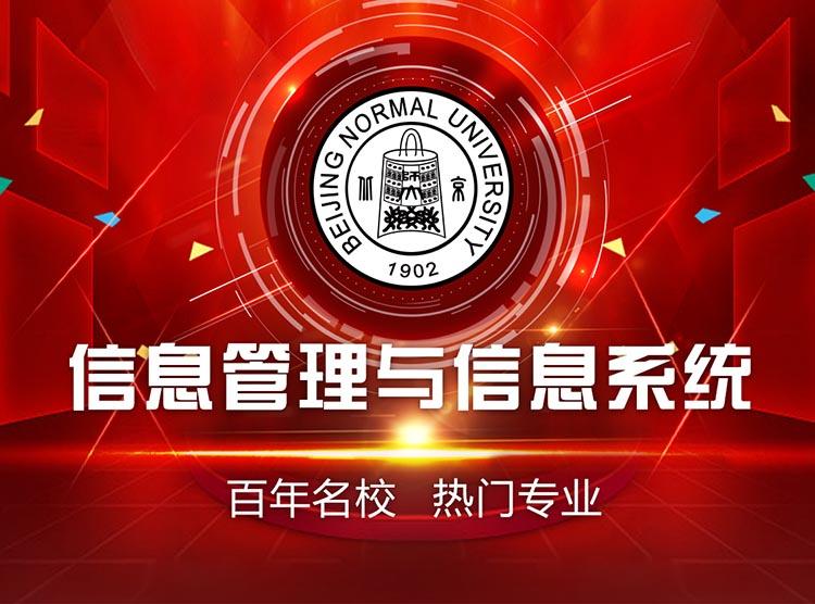 北京师范大学信息管理与信息系统