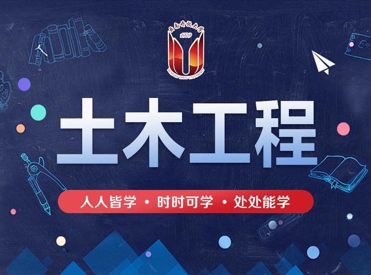 云南开放大学土木工程