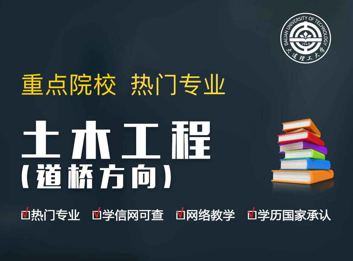 大连理工大学土木工程(道桥方向)