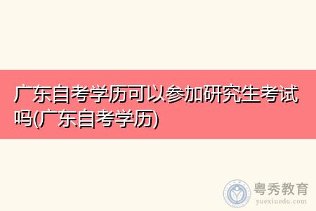 广东自考学历能参加研究生考试吗,大专也能考研吗?