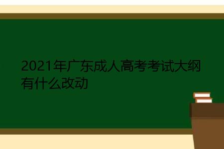 2021年广东成人高考考试大纲有什么改动