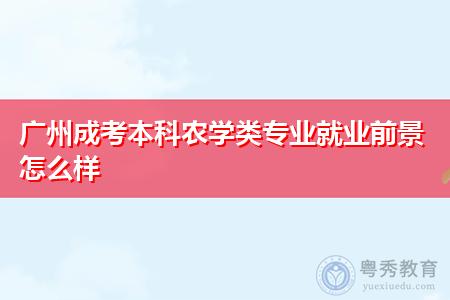 广州成考本科农学类专业就业前景怎么样