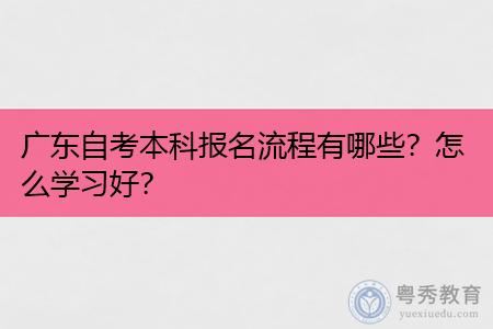 广东自考本科报名流程有哪些,怎么学习好?