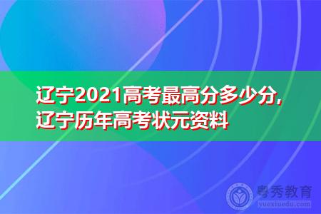 辽宁2021高考最高分多少分,辽宁历年高考状元资料