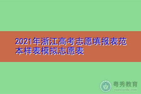 2021年浙江高考志愿填报表范本样表模拟志愿表